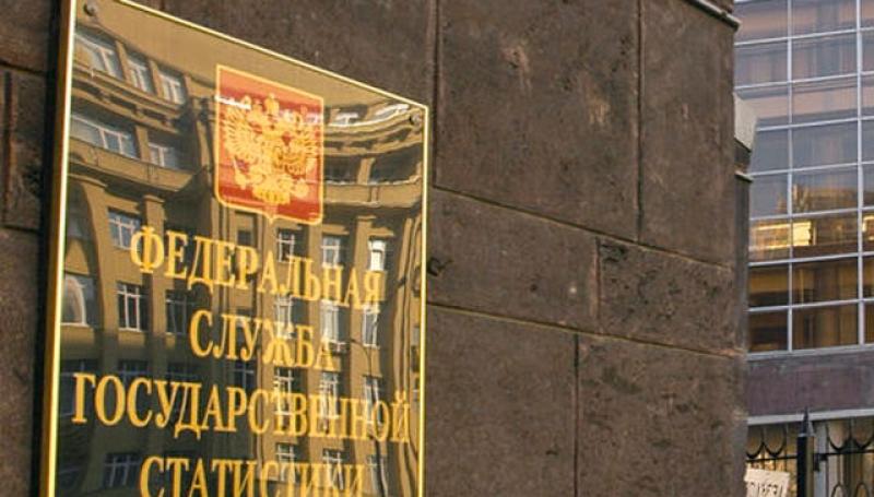 Чиновника Росстата уволили после досрочной публикации данных по инфляции