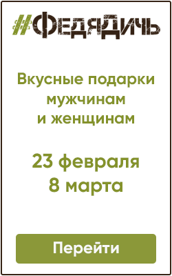 ФедяДичь