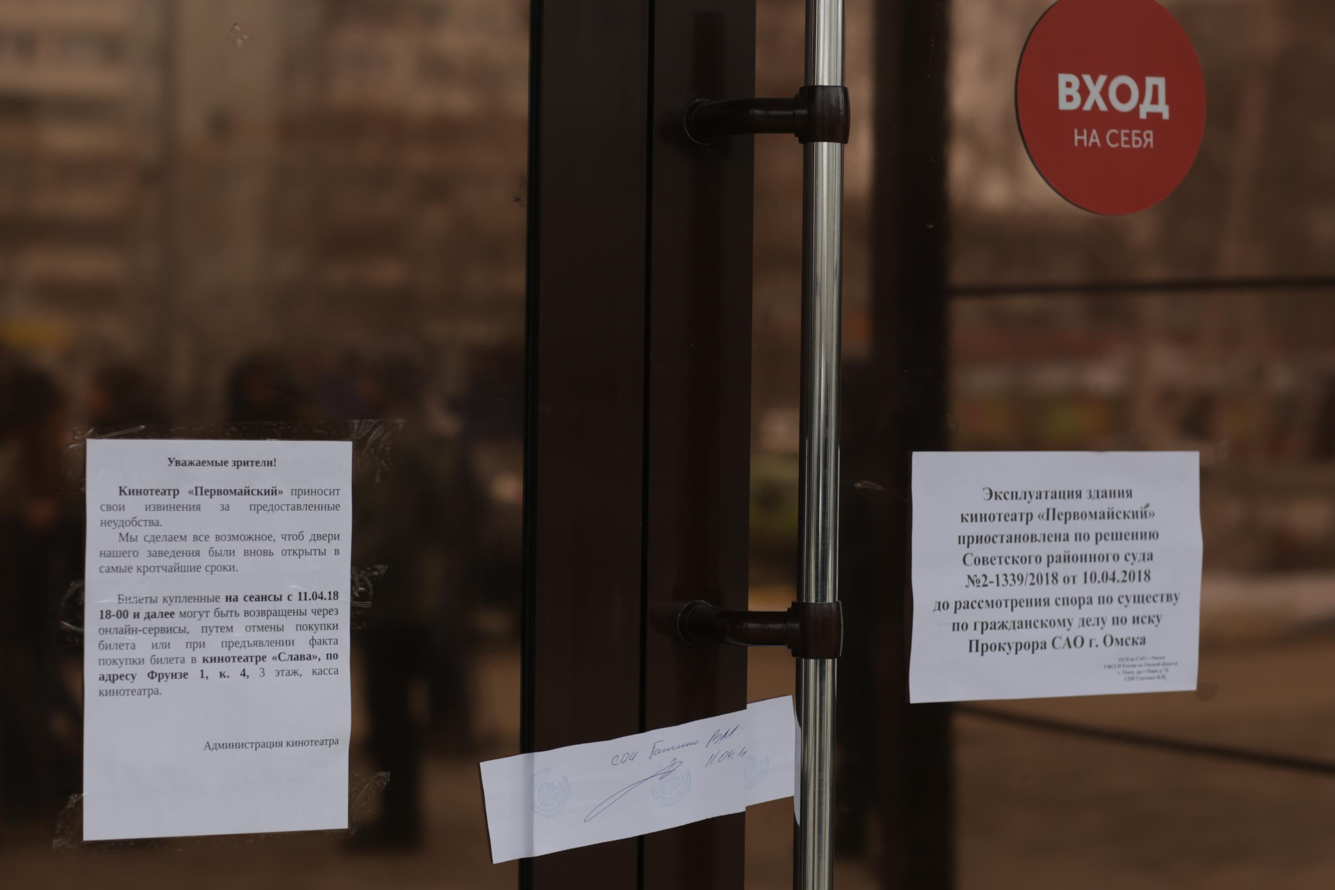 Закрытие «Первомайского»: забота о безопасности или страсть к наживе