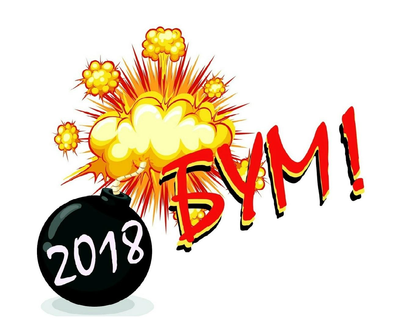 Приближается «БУМ-2018». 25 межрегиональный фестиваль  молодежных театров и команд КВН