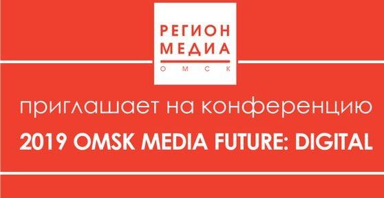 В Омске пройдет конференция 2019 OMSK MEDIA FUTURE: DIGITAL