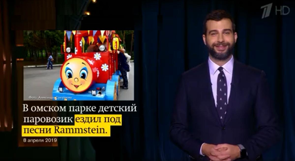 В шоу «Вечерний Ургант» попал омский паровозик с музыкой Rammstein