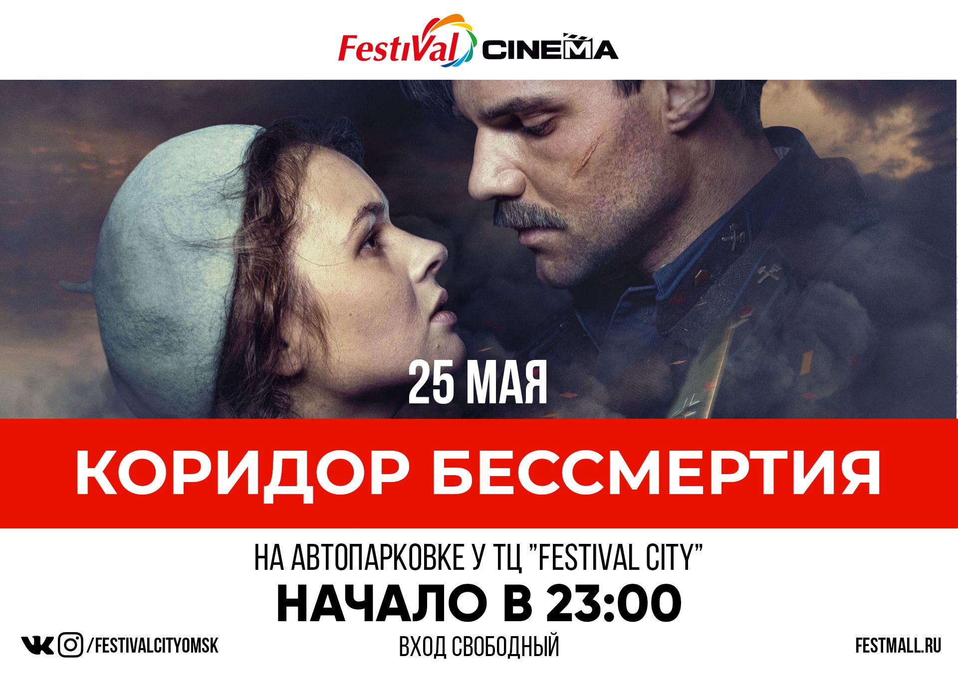 «Коридор бессмертия»  в автокинотеатре Festival City