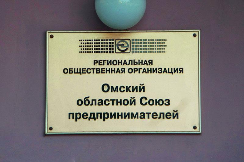 Скандал в Омском союзе предпринимателей
