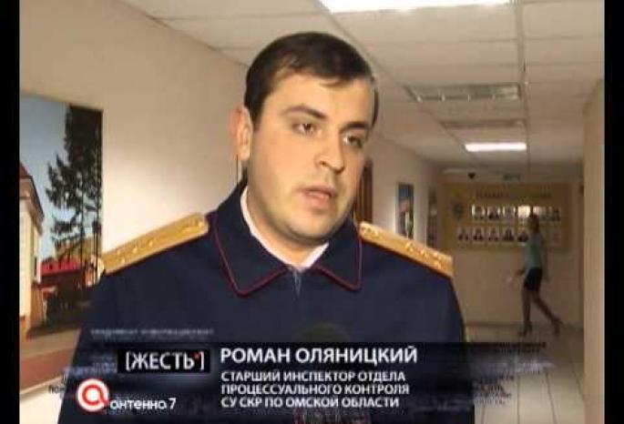 Экс-руководителя омского следственного отдела обвиняют в получении крупной взятки