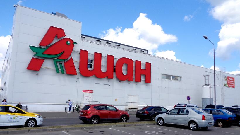 Московские «Ашаны» оштрафовали на 1,5 миллиона рублей