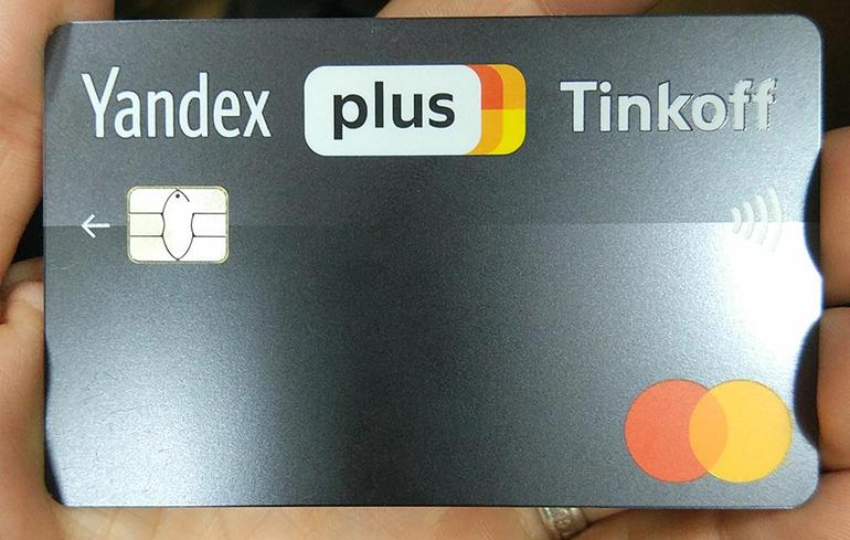 «Яндекс» покупает «Тинкофф банк»