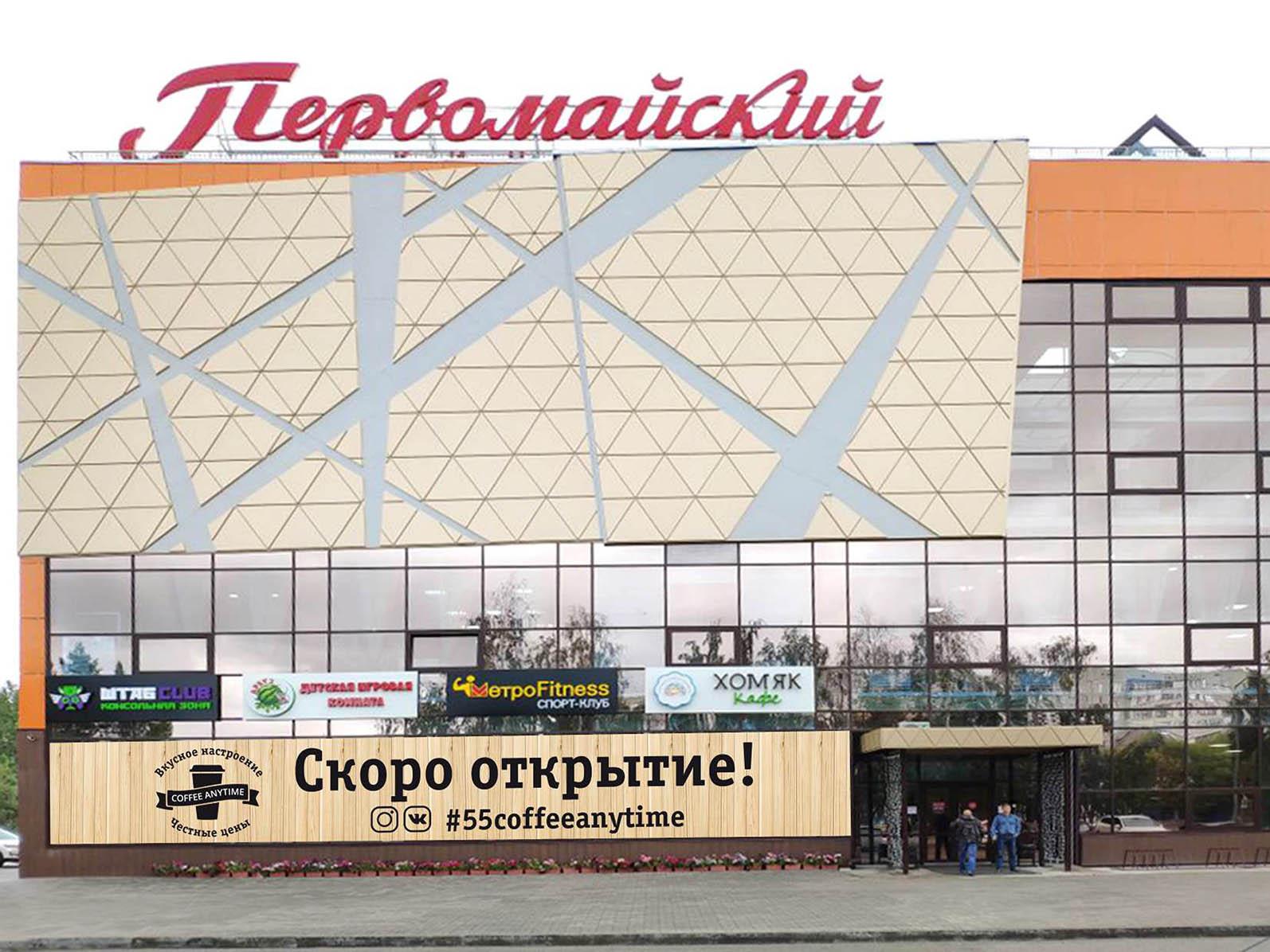 Кинотеатр «Первомайский»