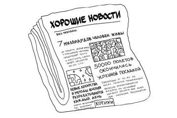 «Хорошие новости» по-Омски