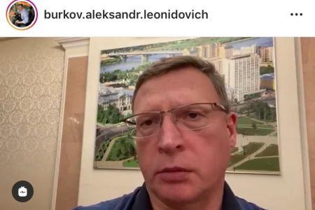 Ушедший на самоизоляцию Бурков опубликовал видеообращение к омичам