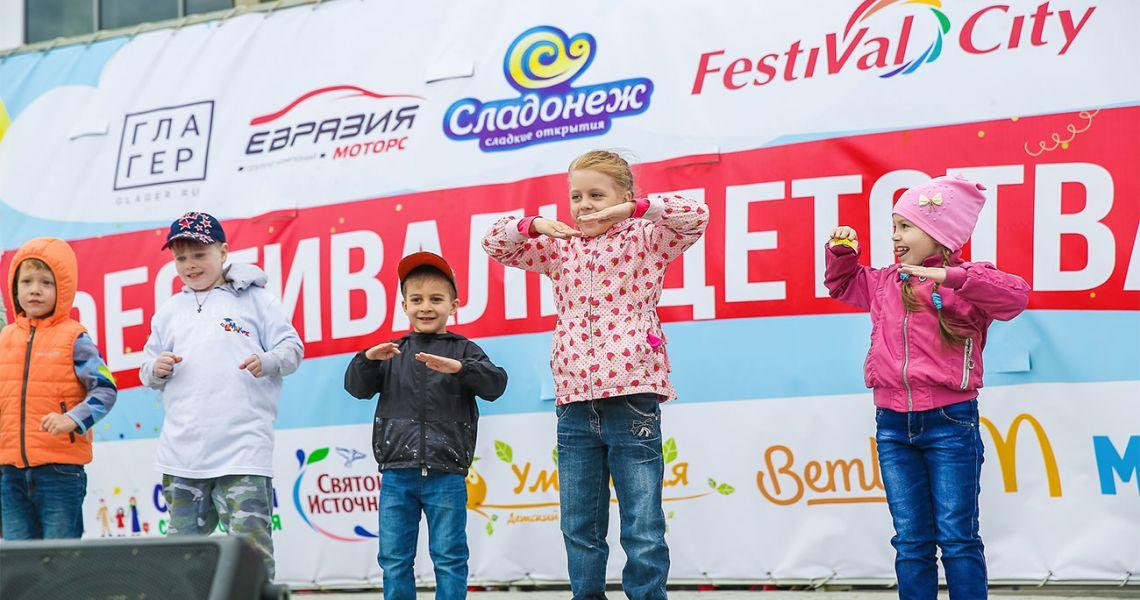 Фестиваль детства. Честный отзыв