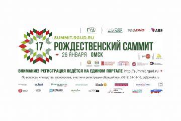 Рождественский саммит в Омске состоится уже завтра