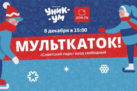 В Омске откроют первый в России Мульткаток