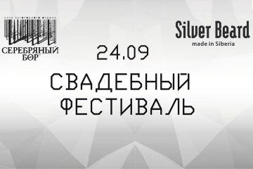 Первый ежегодный Свадебный Фестиваль в Омске