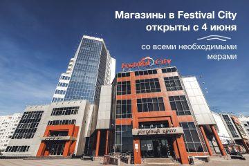 Торговые центры Омска открылись