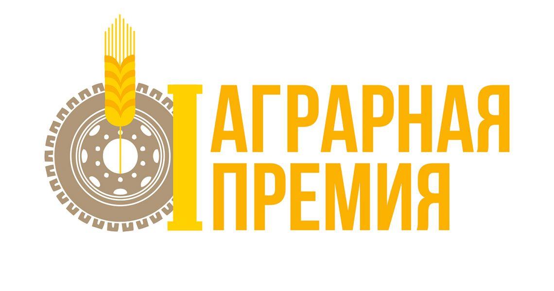 Первая Аграрная Премия 2017 год