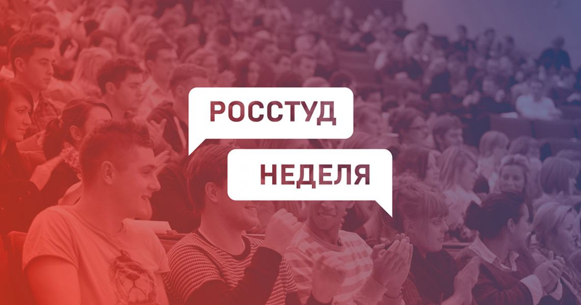 «Российская студенческая неделя» в Омске