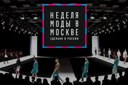 Карнавала не будет. В Москве отменили неделю моды
