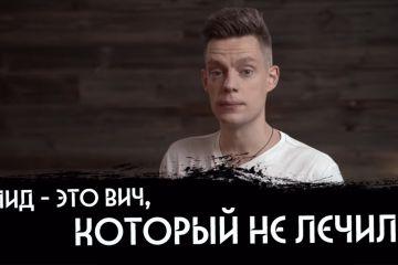 ВИЧ в России — эпидемия, про которую не говорят