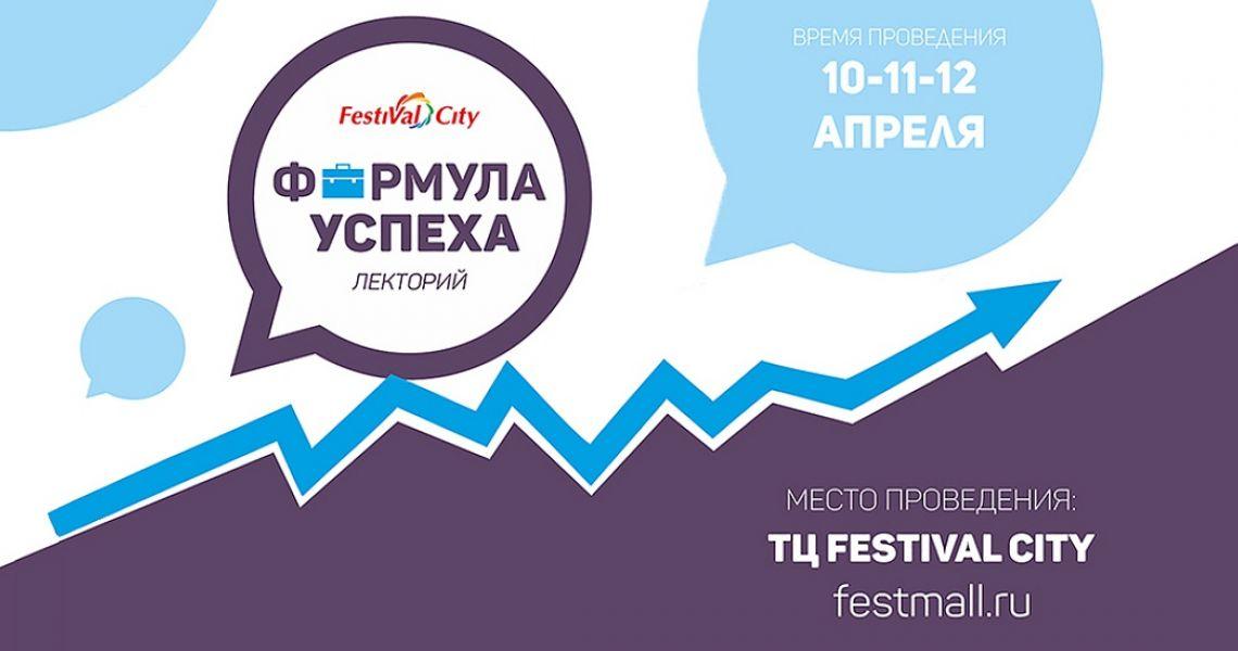 «Формула Успеха − 2017». Екатерина Стецкова.