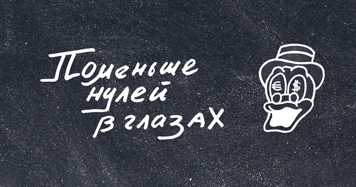 Правила управления с Вячеславом Синюгиным