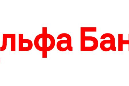 АКРА повысило рейтинг Альфа-Банка до АА+ со «стабильным» прогнозом, рейтинги его облигаций повышены