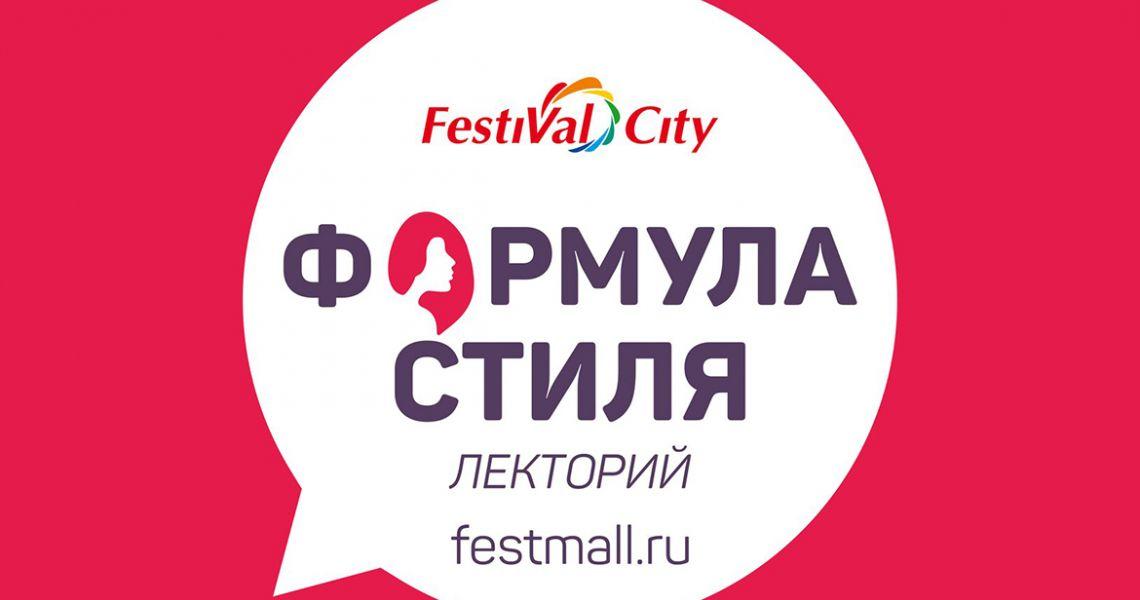 О самых модных прическах сезона расскажут в ТЦ Festival City