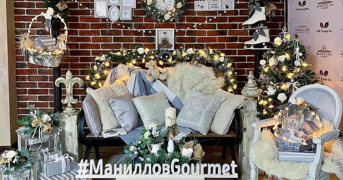Маниллов Gourmet. Приглашение на новогодний праздник