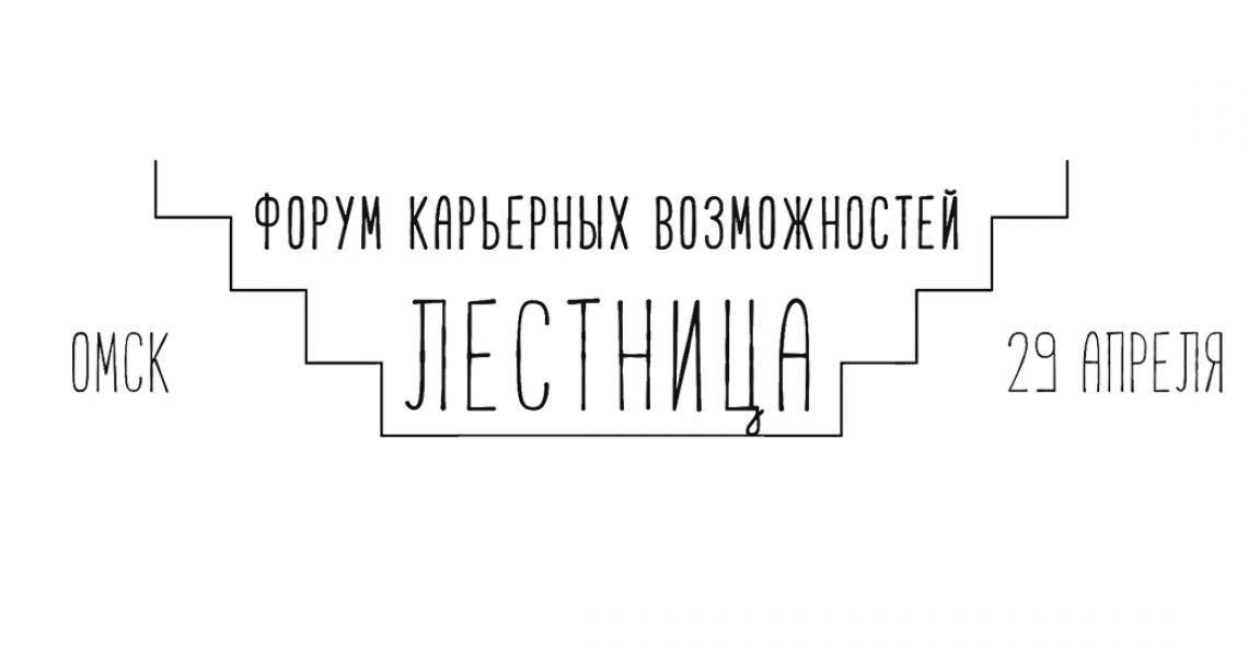Весной в  Омске состоится форум карьерных возможностей «Лестница».