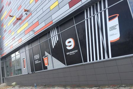 В Омске открывается девятая кофейня Skuratov Coffee